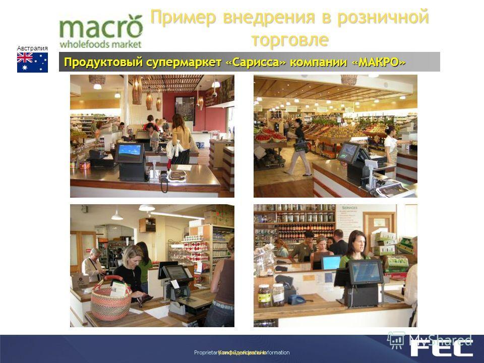 Конфиденциально Пример внедрения в розничной торговле Продуктовый супермаркет «Сарисса» компании «МАКРО» Aвстралия