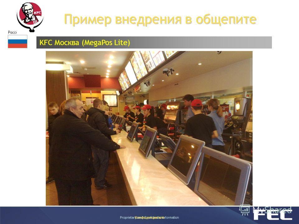Конфиденциально Пример внедрения в общепите KFC Москва (MegaPos Lite) Россия