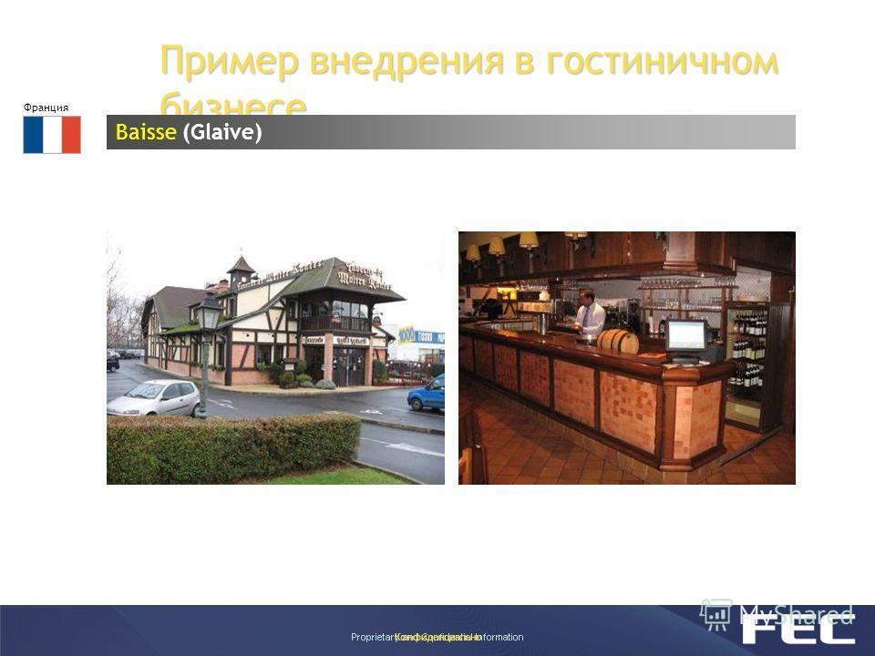 Конфиденциально Пример внедрения в гостиничном бизнесе Baisse (Glaive) Франция