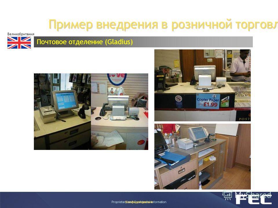 Конфиденциально Почтовое отделение (Gladius) Пример внедрения в розничной торговле Великобритания