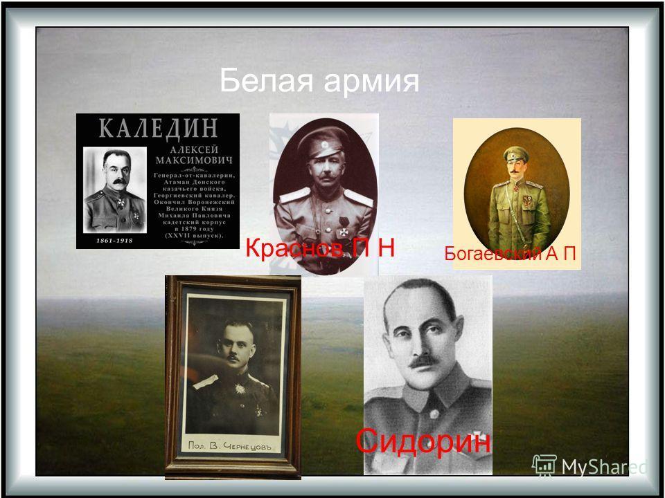 Белая армия Краснов П Н Богаевский А П Сидорин