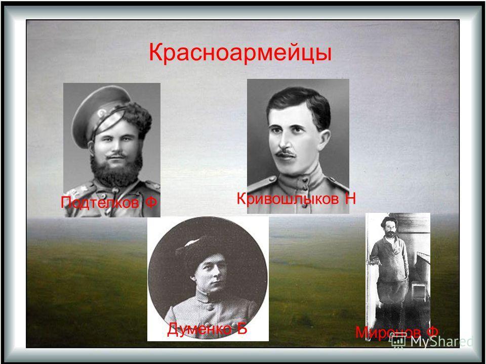 Красноармейцы Подтелков Ф Кривошлыков Н Думенко Б Миронов Ф