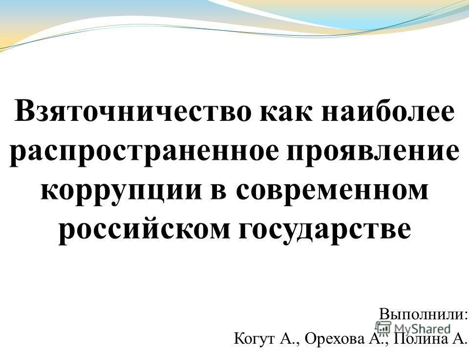 Выполнили: Когут А., Орехова А., Полина А.