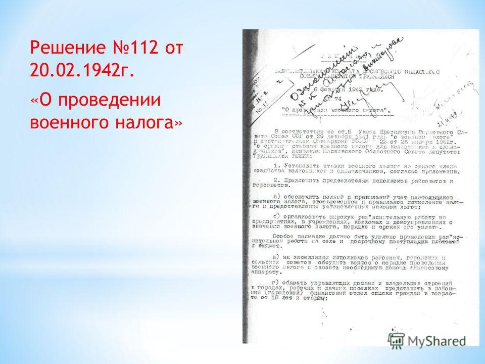 Решение 112 от 20.02.1942г. «О проведении военного налога»