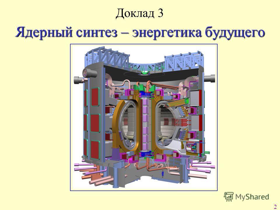 2 Ядерный синтез – энергетика будущего Доклад 3