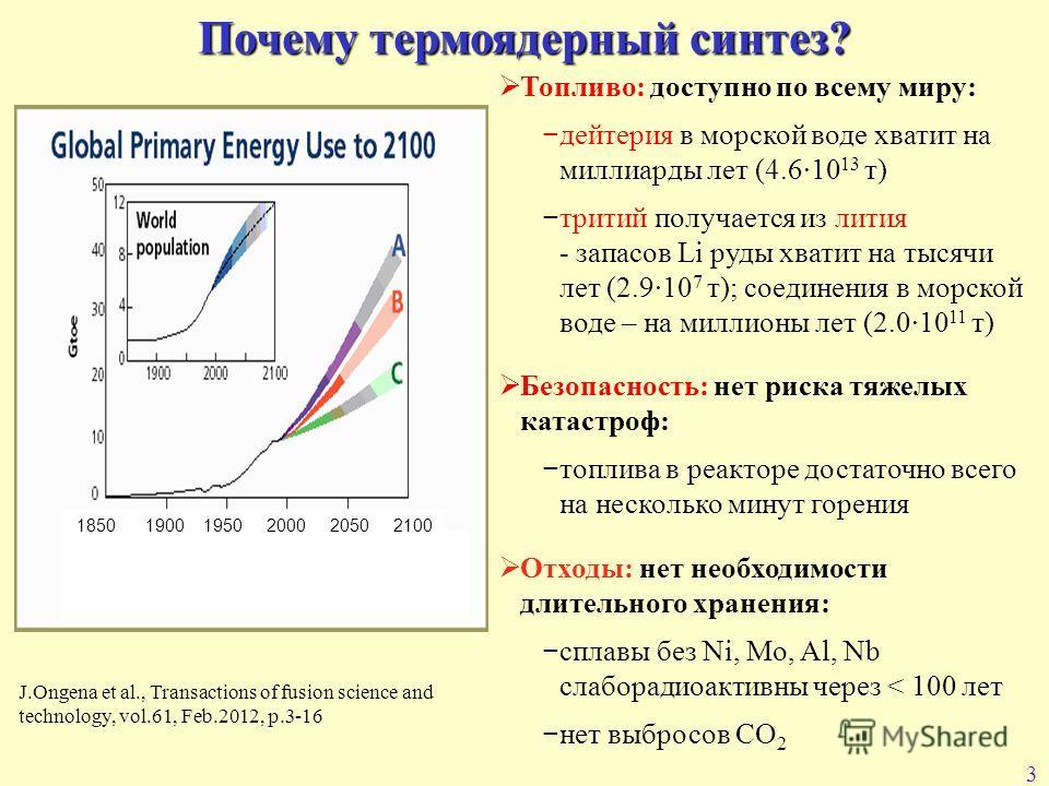 3 Топливо: доступно по всему миру: дейтерия в морской воде хватит на миллиарды лет (4.610 13 т) тритий получается из лития - запасов Li руды хватит на тысячи лет (2.910 7 т); соединения в морской воде – на миллионы лет (2.010 11 т) Безопасность: нет