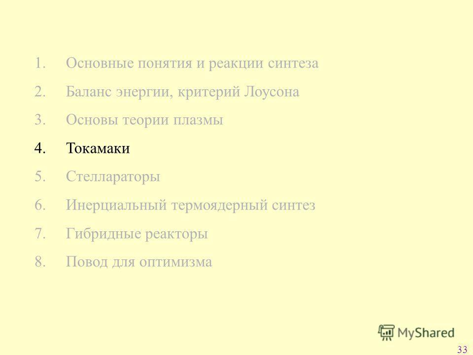 33 1. Основные понятия и реакции синтеза 2. Баланс энергии, критерий Лоусона 3. Основы теории плазмы 4. Токамаки 5. Стеллараторы 6. Инерциальный термоядерный синтез 7. Гибридные реакторы 8. Повод для оптимизма