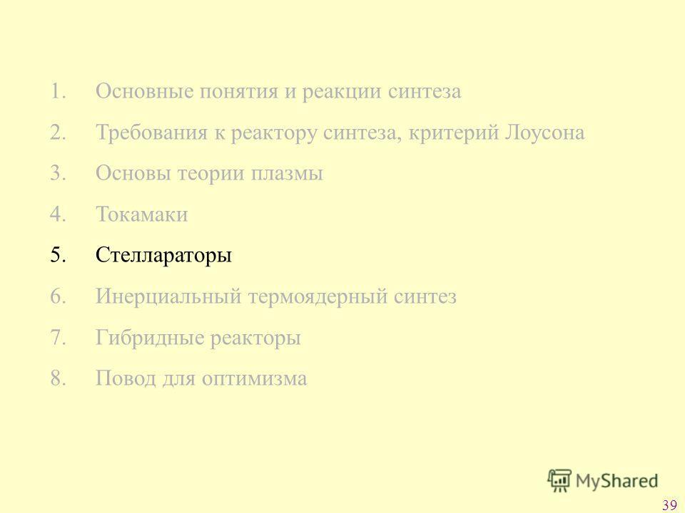 39 1. Основные понятия и реакции синтеза 2. Требования к реактору синтеза, критерий Лоусона 3. Основы теории плазмы 4. Токамаки 5. Стеллараторы 6. Инерциальный термоядерный синтез 7. Гибридные реакторы 8. Повод для оптимизма