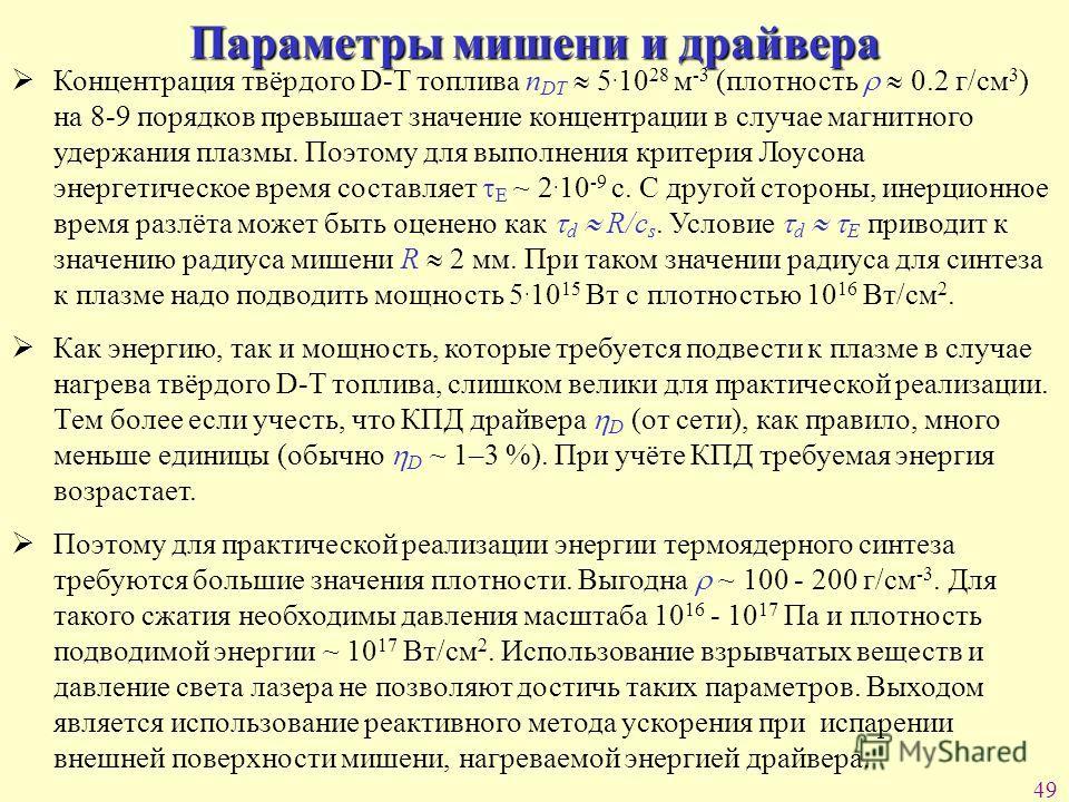 49 Параметры мишени и драйвера Концентрация твёрдого D-T топлива n DT 5. 10 28 м -3 (плотность 0.2 г/см 3 ) на 8-9 порядков превышает значение концентрации в случае магнитного удержания плазмы. Поэтому для выполнения критерия Лоусона энергетическое в