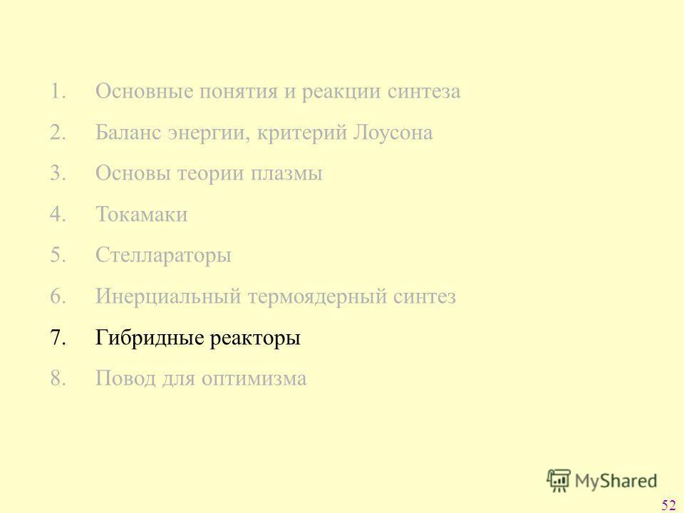 52 1. Основные понятия и реакции синтеза 2. Баланс энергии, критерий Лоусона 3. Основы теории плазмы 4. Токамаки 5. Стеллараторы 6. Инерциальный термоядерный синтез 7. Гибридные реакторы 8. Повод для оптимизма
