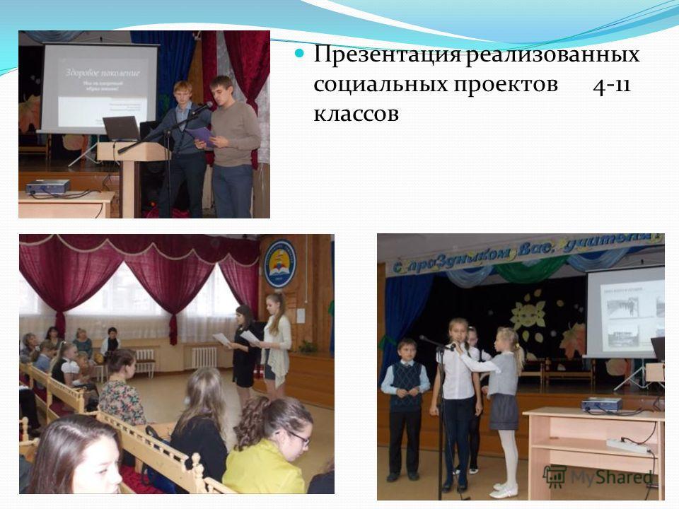 Презентация реализованных социальных проектов 4-11 классов