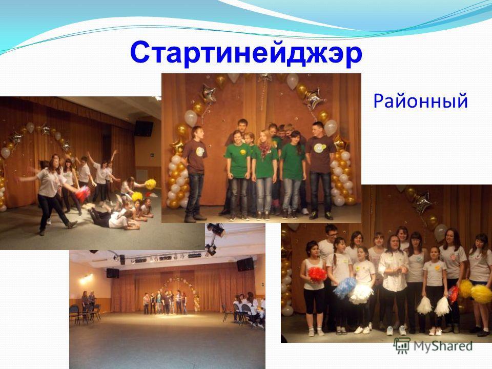 Стартинейджэр Районный