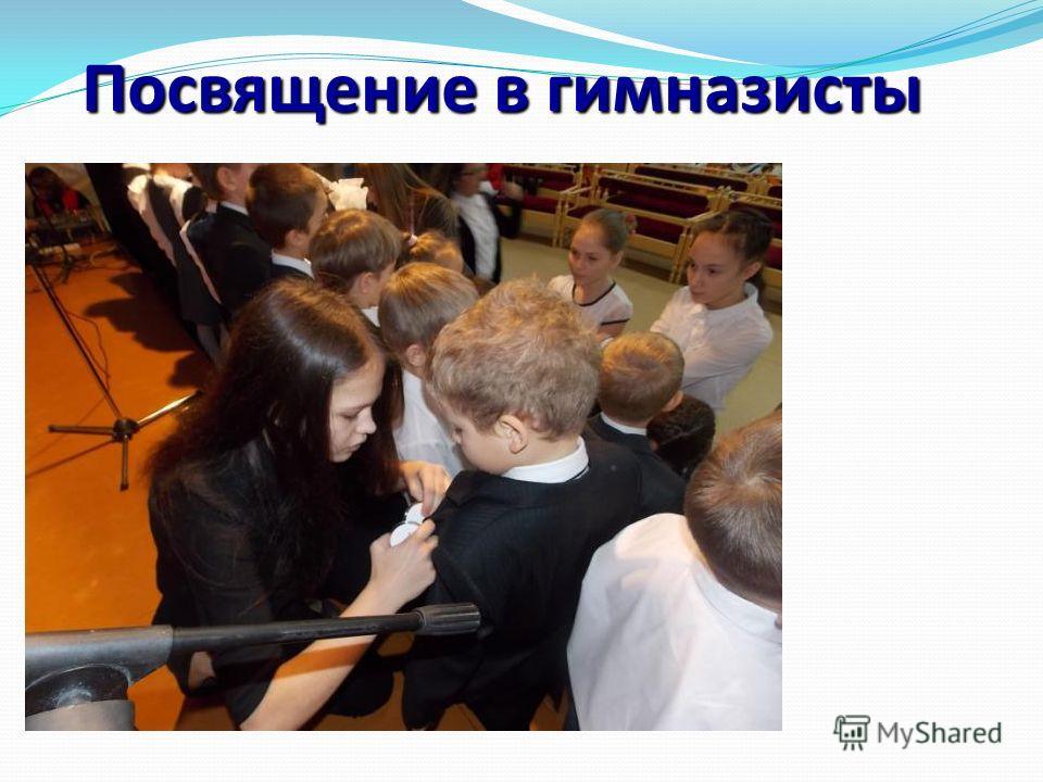 Посвящениев гимназисты Посвящение в гимназисты