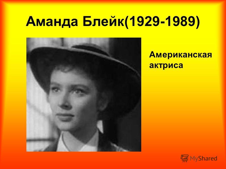 Аманда Блейк(1929-1989) Американская актриса
