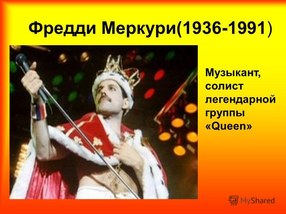 Фредди Меркури(1936-1991) Музыкант, солист легендарной группы «Queen»