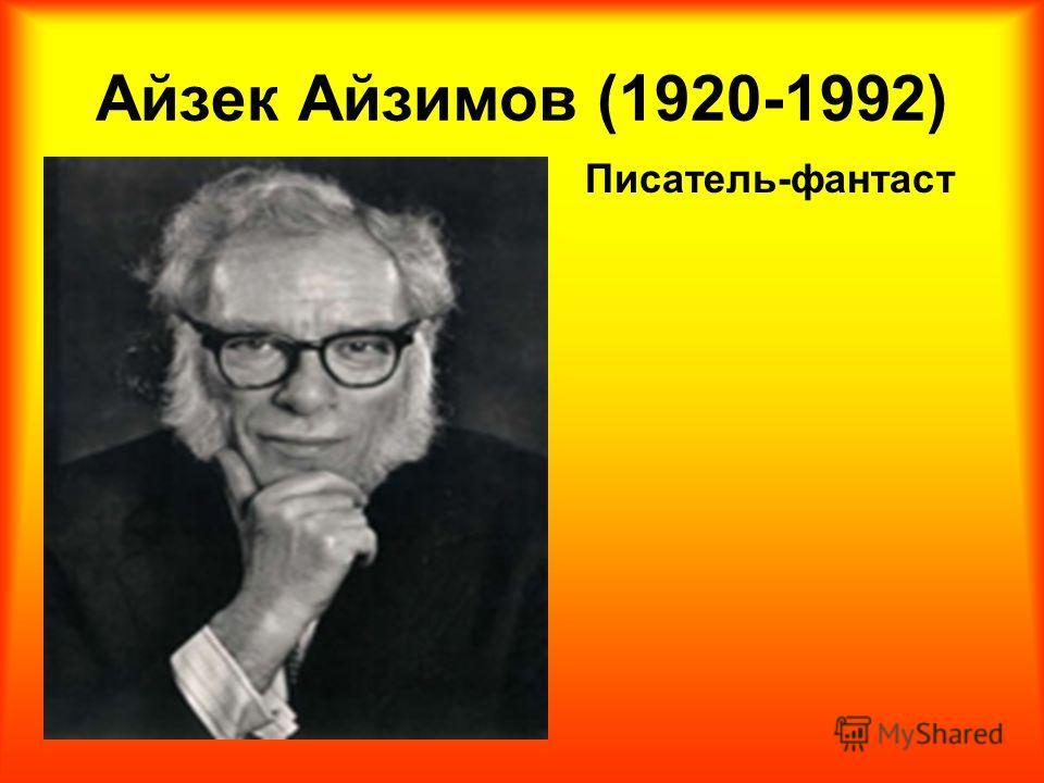 Айзек Айзимов (1920-1992) Писатель-фантаст