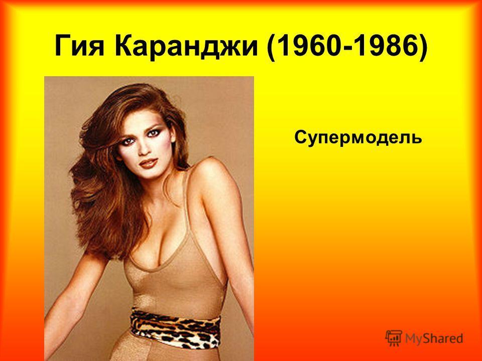 Гия Каранджи (1960-1986) Супермодель