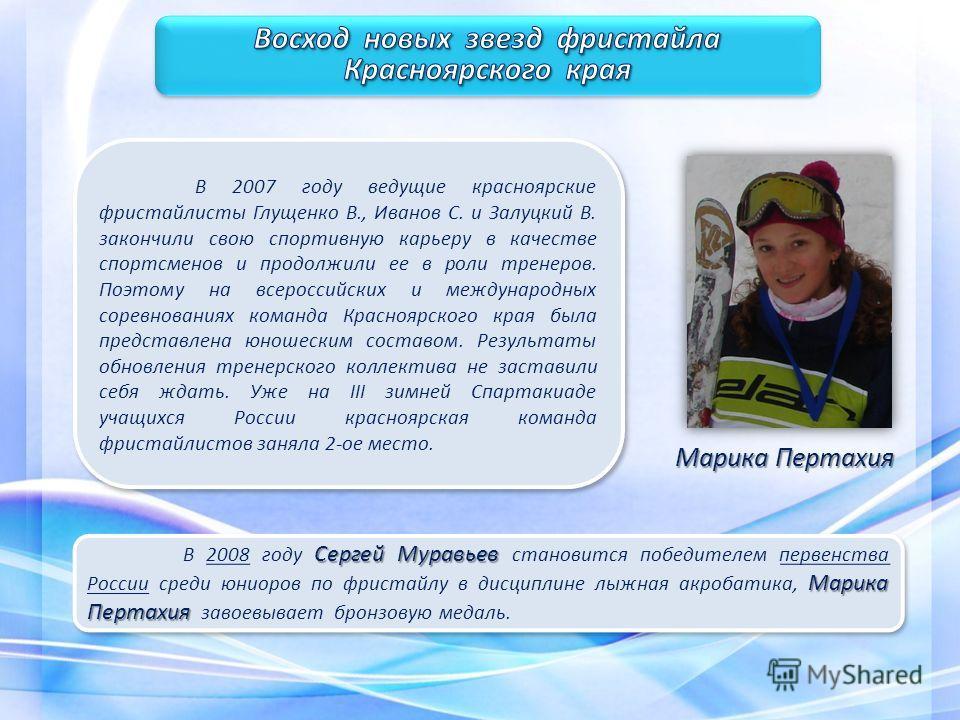 В 2007 году ведущие красноярские фристайлисты Глущенко В., Иванов С. и Залуцкий В. закончили свою спортивную карьеру в качестве спортсменов и продолжили ее в роли тренеров. Поэтому на всероссийских и международных соревнованиях команда Красноярского