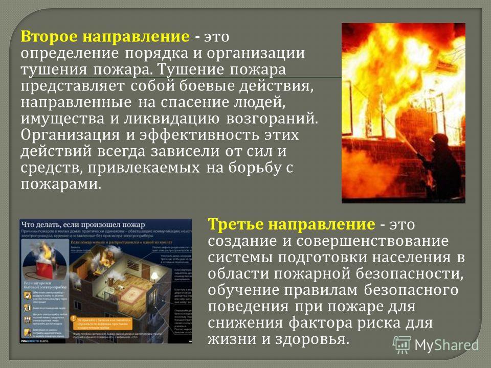 Второе направление - это определение порядка и организации тушения пожара. Тушение пожара представляет собой боевые действия, направленные на спасение людей, имущества и ликвидацию возгораний. Организация и эффективность этих действий всегда зависели