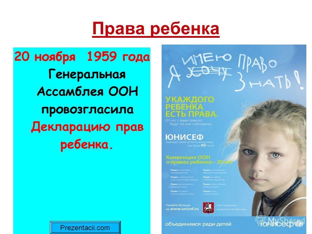 Права ребенка 20 ноября 1959 года Генеральная Ассамблея ООН провозгласила Декларацию прав ребенка. Prezentacii.com