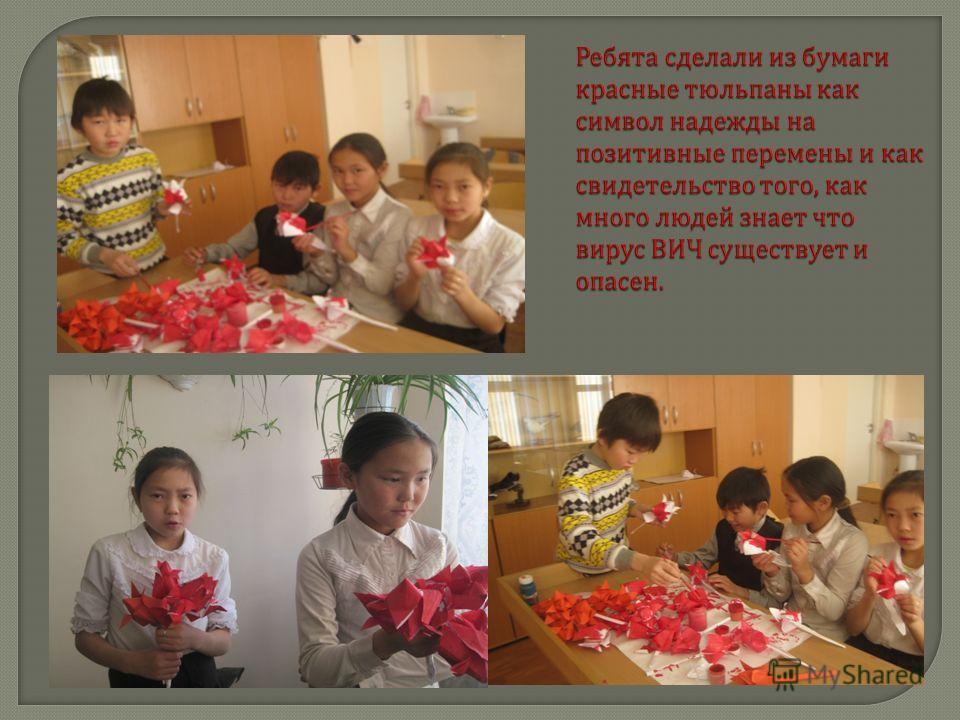 Ребята сделали из бумаги красные тюльпаны как символ надежды на позитивные перемены и как свидетельство того, как много людей знает что вирус ВИЧ существует и опасен.