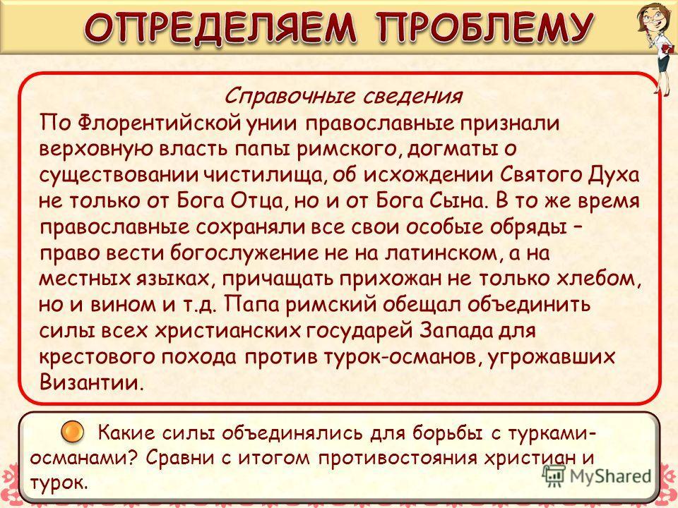 В XIV–XV веках большинство православных стран во главе с Византией было завоёвано Османской империей. Справочные сведения По Флорентийской унии православные признали верховную власть Папы Римского, догматы о существовании чистилища, об исхождении Свя