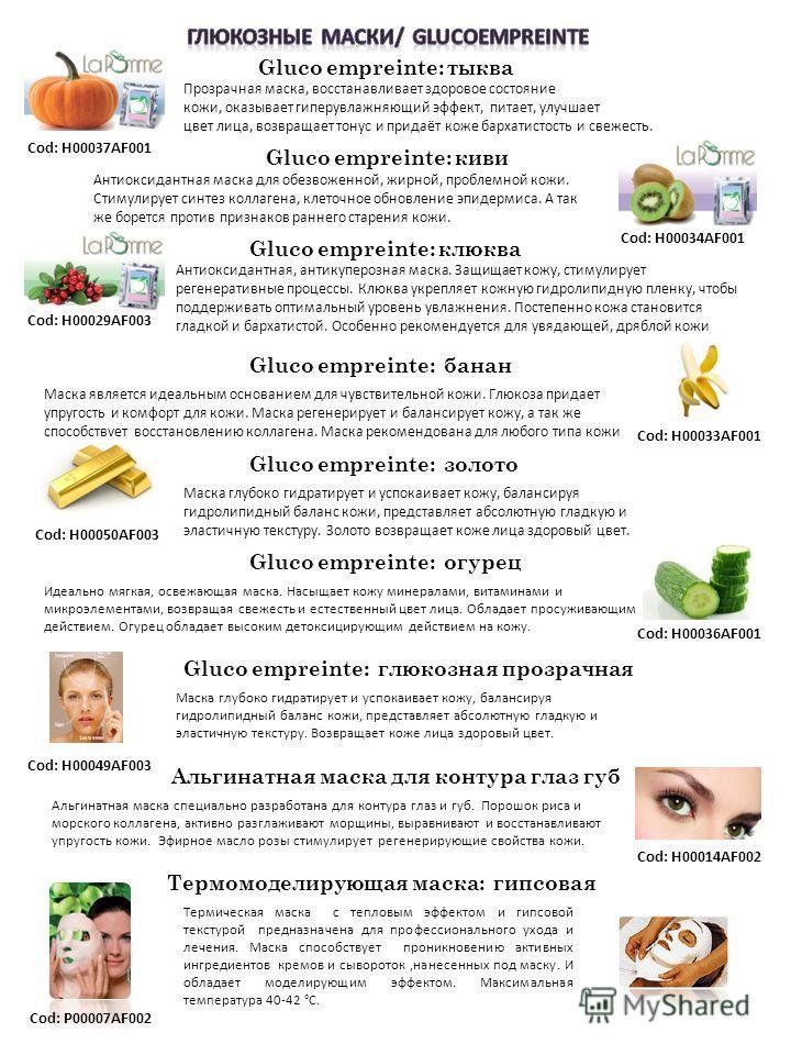 Gluco empreinte: тыква Прозрачная маска, восстанавливает здоровое состояние кожи, оказывает гиперувлажняющий эффект, питает, улучшает цвет лица, возвращает тонус и придаёт коже бархатистость и свежесть. Сod: H00037AF001 Gluco empreinte: киви Сod: H00