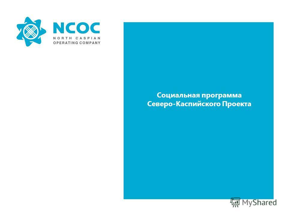 Социальная программа Северо-Каспийского Проекта