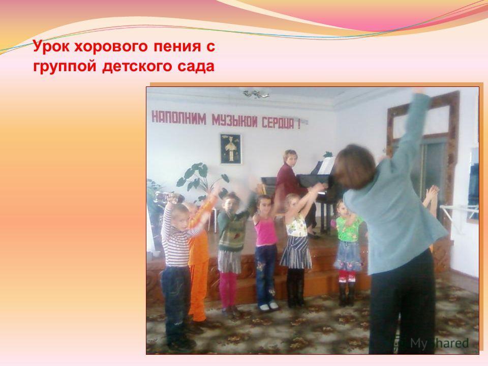 Урок хорового пения с группой детского сада