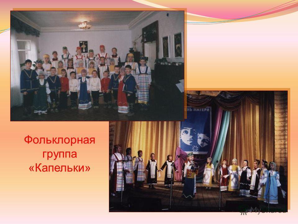 Фольклорная группа «Капельки»