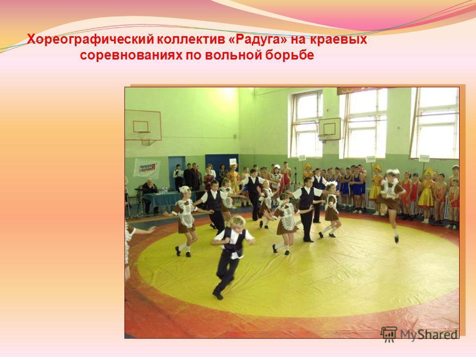 Хореографический коллектив «Радуга» на краевых соревнованиях по вольной борьбе