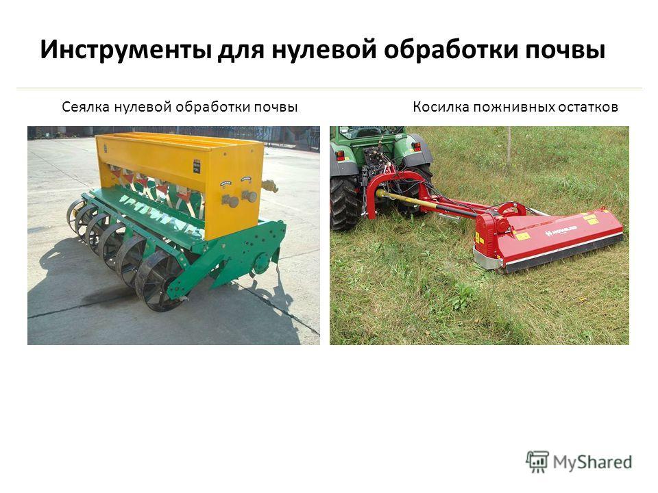 Инструменты для нулевой обработки почвы Косилка пожнивных остатковСеялка нулевой обработки почвы