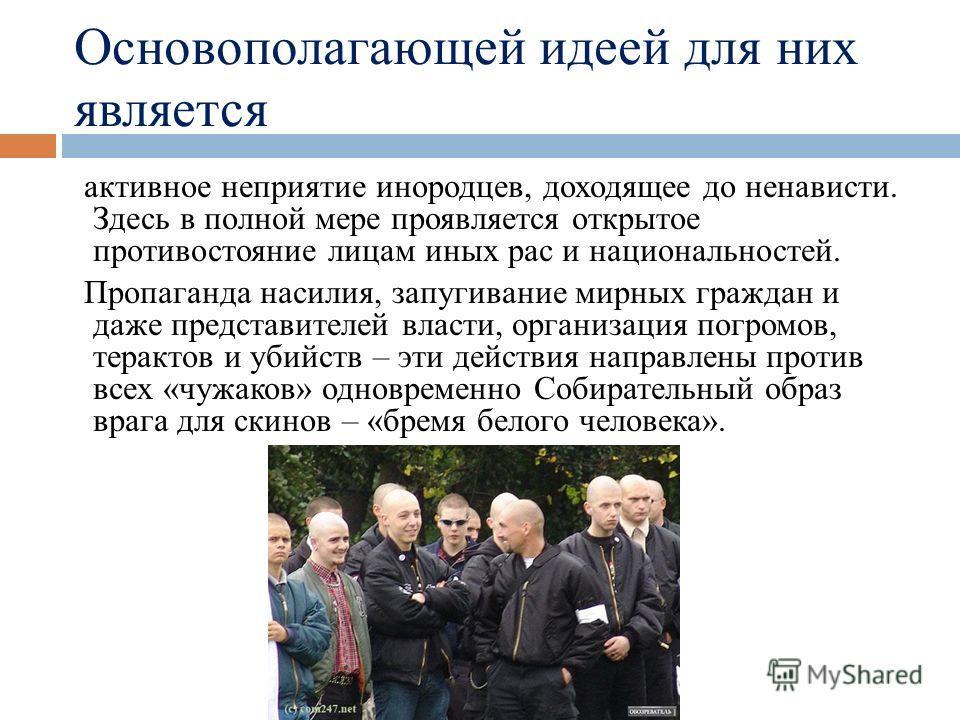 Основные методы работы : агитация, распространение листовок ( обычно с расистскими призывами ), различные акты вандализма ( рисунки свастики на видных местах, и др.), нападения на иностранцев, лиц кавказской национальности, избиения граждан СНГ, обще