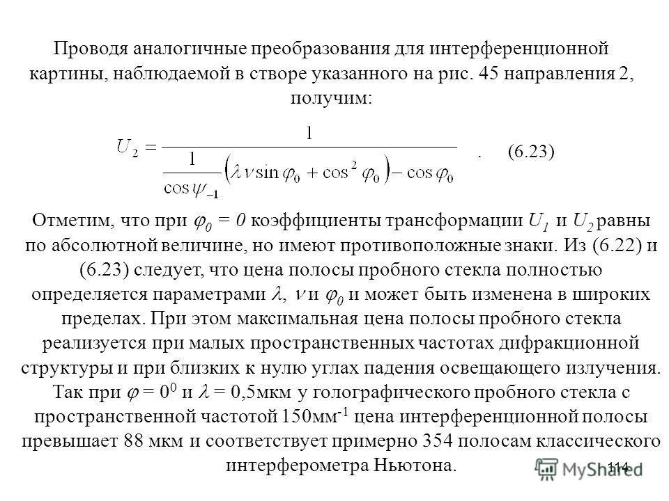 114 Проводя аналогичные преобразования для интерференционной картины, наблюдаемой в створе указанного на рис. 45 направления 2, получим:. (6.23) Отметим, что при 0 = 0 коэффициенты трансформации U 1 и U 2 равны по абсолютной величине, но имеют против