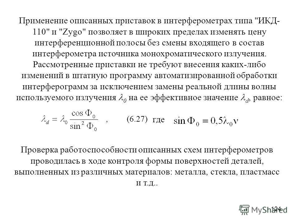 124 Применение описанных приставок в интерферометрах типа