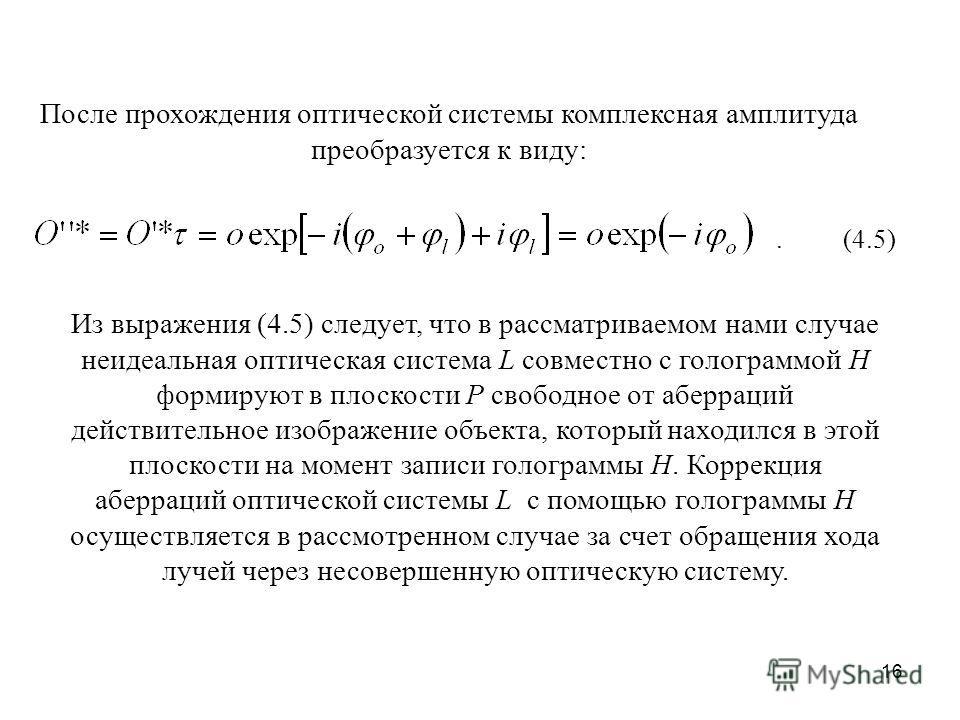 16 После прохождения оптической системы комплексная амплитуда преобразуется к виду:. (4.5) Из выражения (4.5) следует, что в рассматриваемом нами случае неидеальная оптическая система L совместно с голограммой Н формируют в плоскости P свободное от а