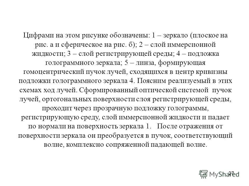 27 Цифрами на этом рисунке обозначены: 1 – зеркало (плоское на рис. а и сферическое на рис. б); 2 – слой иммерсионной жидкости; 3 – слой регистрирующей среды; 4 – подложка голограммного зеркала; 5 – линза, формирующая гомоцентрический пучок лучей, сх