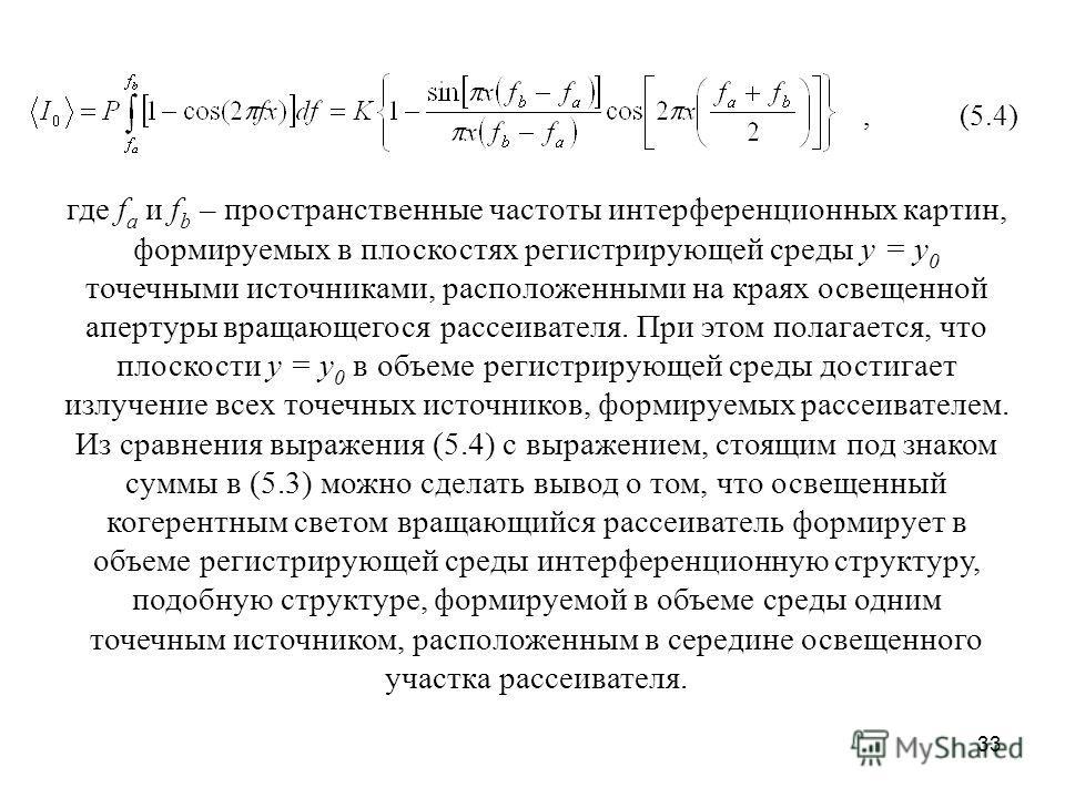 33, (5.4) где f a и f b – пространственные частоты интерференционных картин, формируемых в плоскостях регистрирующей среды у = у 0 точечными источниками, расположенными на краях освещенной апертуры вращающегося рассеивателя. При этом полагается, что