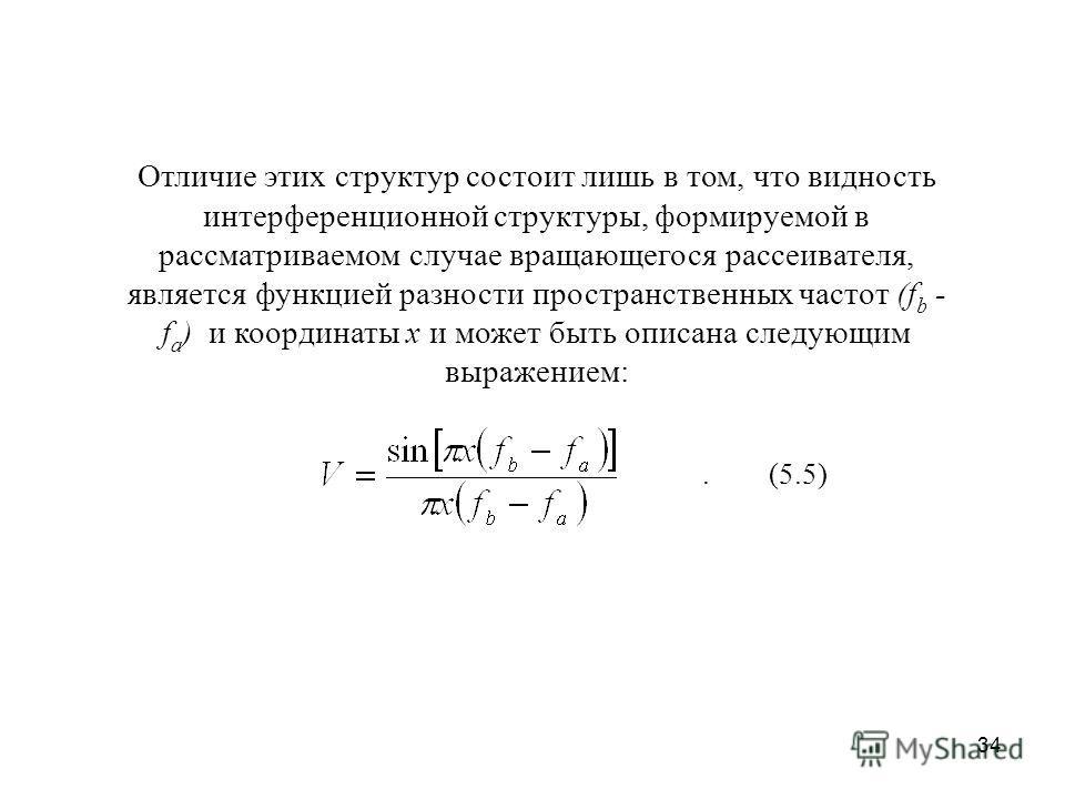 34 Отличие этих структур состоит лишь в том, что видность интерференционной структуры, формируемой в рассматриваемом случае вращающегося рассеивателя, является функцией разности пространственных частот (f b - f a ) и координаты х и может быть описана