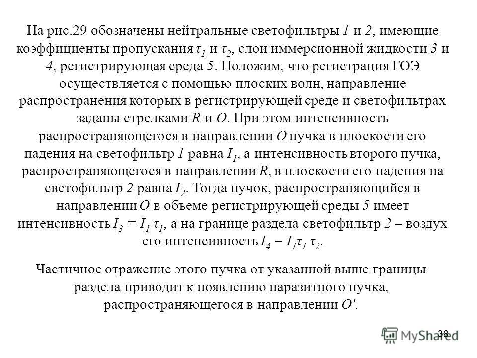 38 На рис.29 обозначены нейтральные светофильтры 1 и 2, имеющие коэффициенты пропускания τ 1 и τ 2, слои иммерсионной жидкости 3 и 4, регистрирующая среда 5. Положим, что регистрация ГОЭ осуществляется с помощью плоских волн, направление распростране