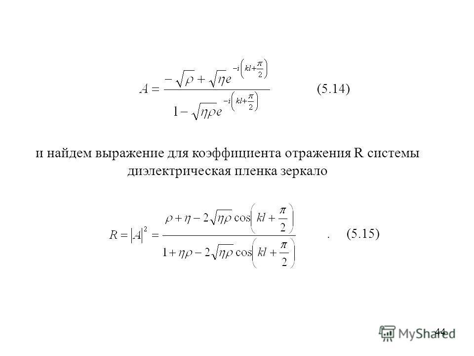 44 (5.14) и найдем выражение для коэффициента отражения R системы диэлектрическая пленка зеркало. (5.15)