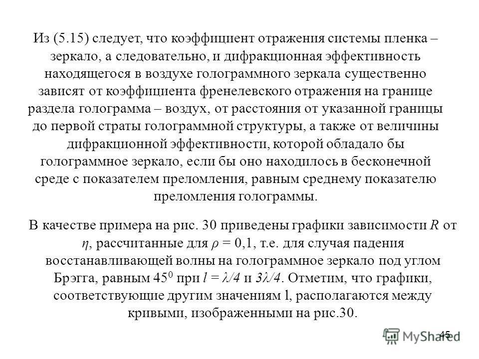 45 Из (5.15) следует, что коэффициент отражения системы пленка – зеркало, а следовательно, и дифракционная эффективность находящегося в воздухе голограммного зеркала существенно зависят от коэффициента френелевского отражения на границе раздела голог