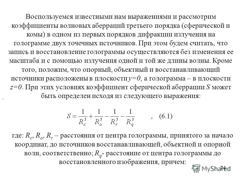 74 Воспользуемся известными нам выражениями и рассмотрим коэффициенты волновых аберраций третьего порядка (сферической и комы) в одном из первых порядков дифракции излучения на голограмме двух точечных источников. При этом будем считать, что запись и