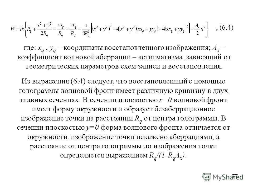 77, (6.4) где: x q, y q – координаты восстановленного изображения; A x – коэффициент волновой аберрации – астигматизма, зависящий от геометрических параметров схем записи и восстановления. Из выражения (6.4) следует, что восстановленный с помощью гол