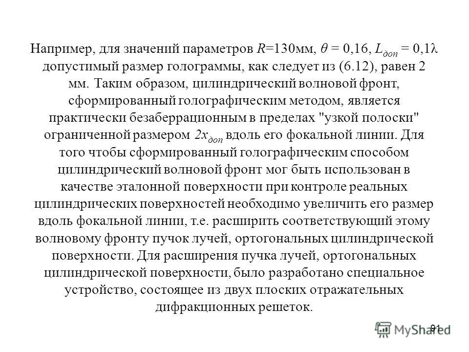 91 Например, для значений параметров R=130мм, θ = 0,16, L доп = 0,1λ допустимый размер голограммы, как следует из (6.12), равен 2 мм. Таким образом, цилиндрический волновой фронт, сформированный голографическим методом, является практически безаберра