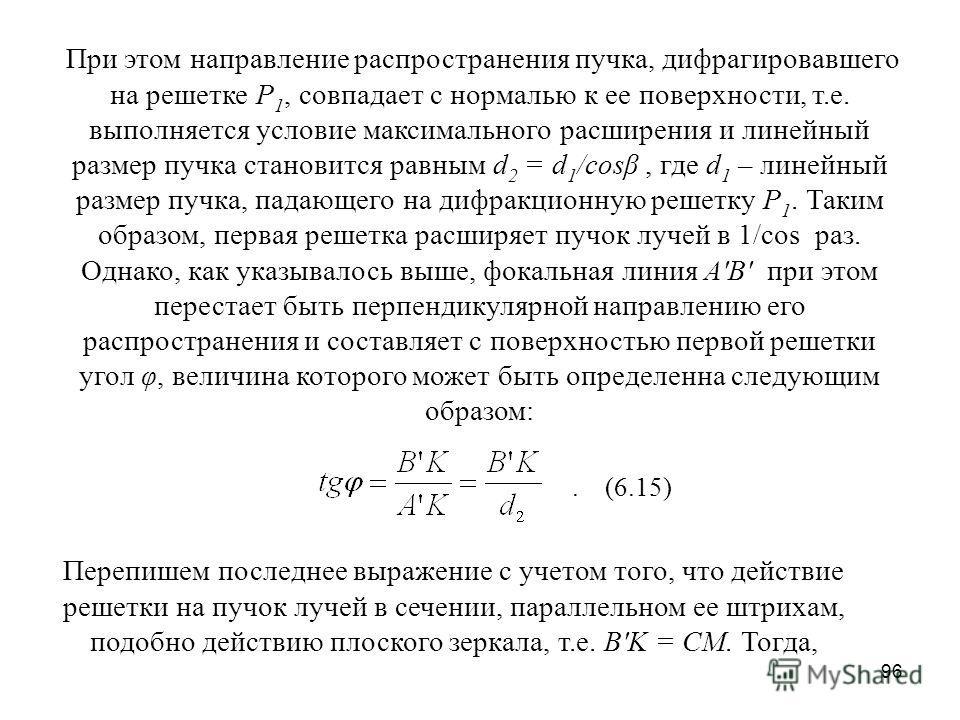 96 При этом направление распространения пучка, дифрагировавшего на решетке Р 1, совпадает с нормалью к ее поверхности, т.е. выполняется условие максимального расширения и линейный размер пучка становится равным d 2 = d 1 /cosβ, где d 1 – линейный раз