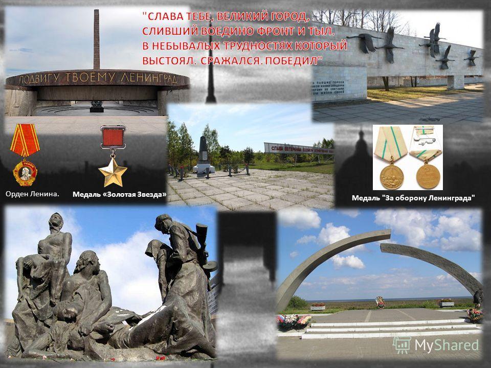 Орден Ленина. Медаль «Золотая Звезда» Медаль За оборону Ленинграда