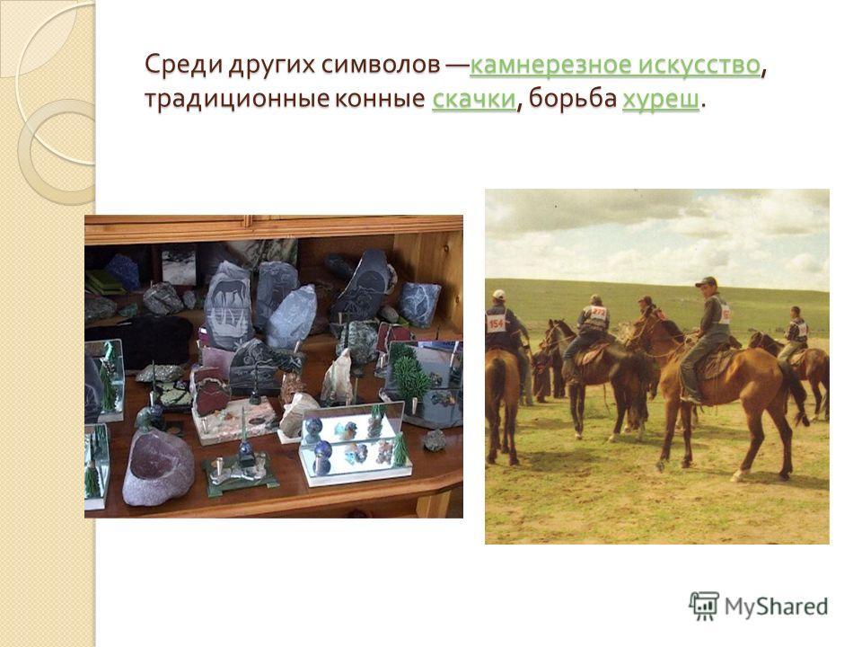Среди других символов камнерезное искусство, традиционные конные скачки, борьба хуреш. камнерезное искусство скачки хуреш камнерезное искусство скачки хуреш