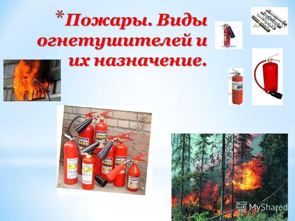 * Пожары. Виды огнетушителей и их назначение.