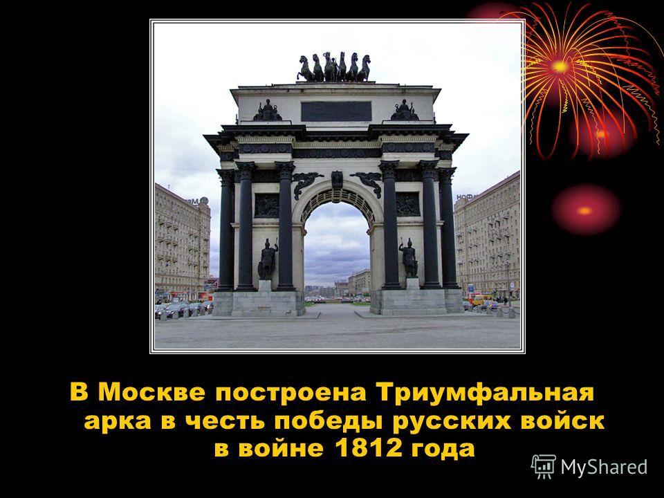 В Москве построена Триумфальная арка в честь победы русских войск в войне 1812 года